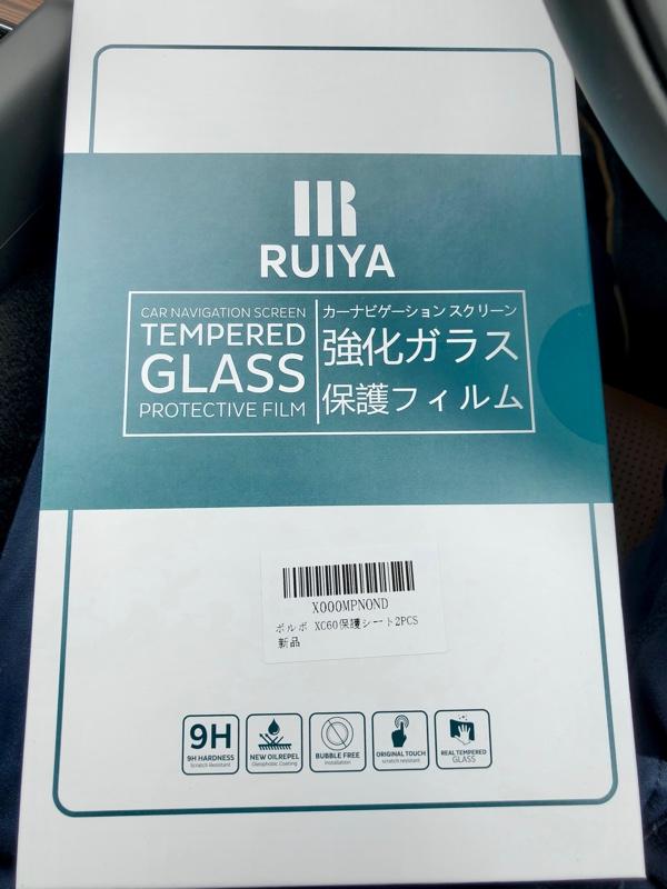 RUIYA カーナビゲーションスクリーン強化ガラス保護フィルム