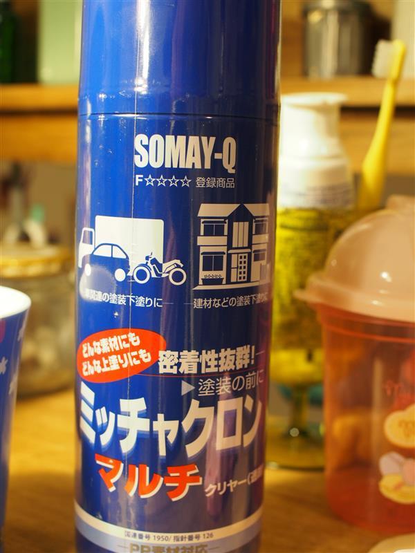 SOMAY-Q / 染めQ ミッチャクロン マルチ