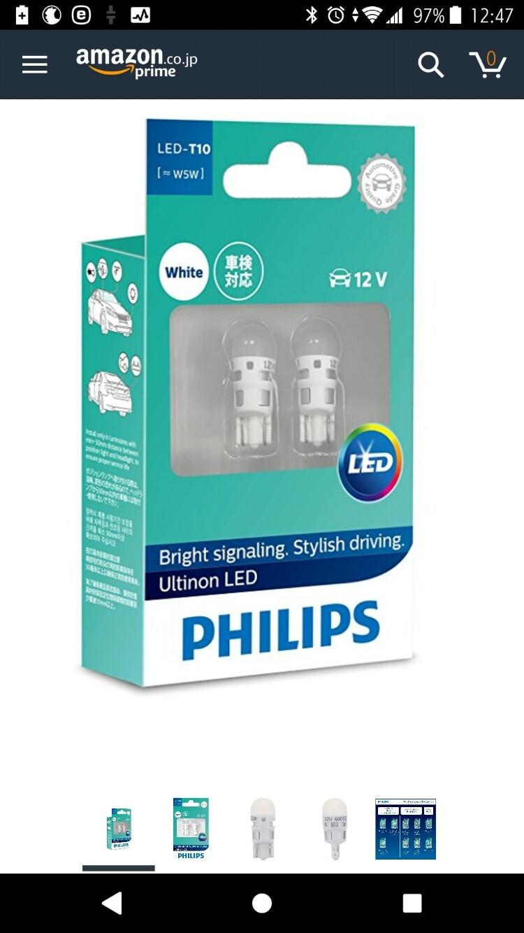 PHILIPS X-treme Ultinon LED 6000K T10 Silver