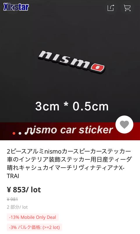 AliExpress nismo アルミステッカー