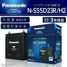 Panasonic caos ハイブリッド車用 N-S55D23R/H2