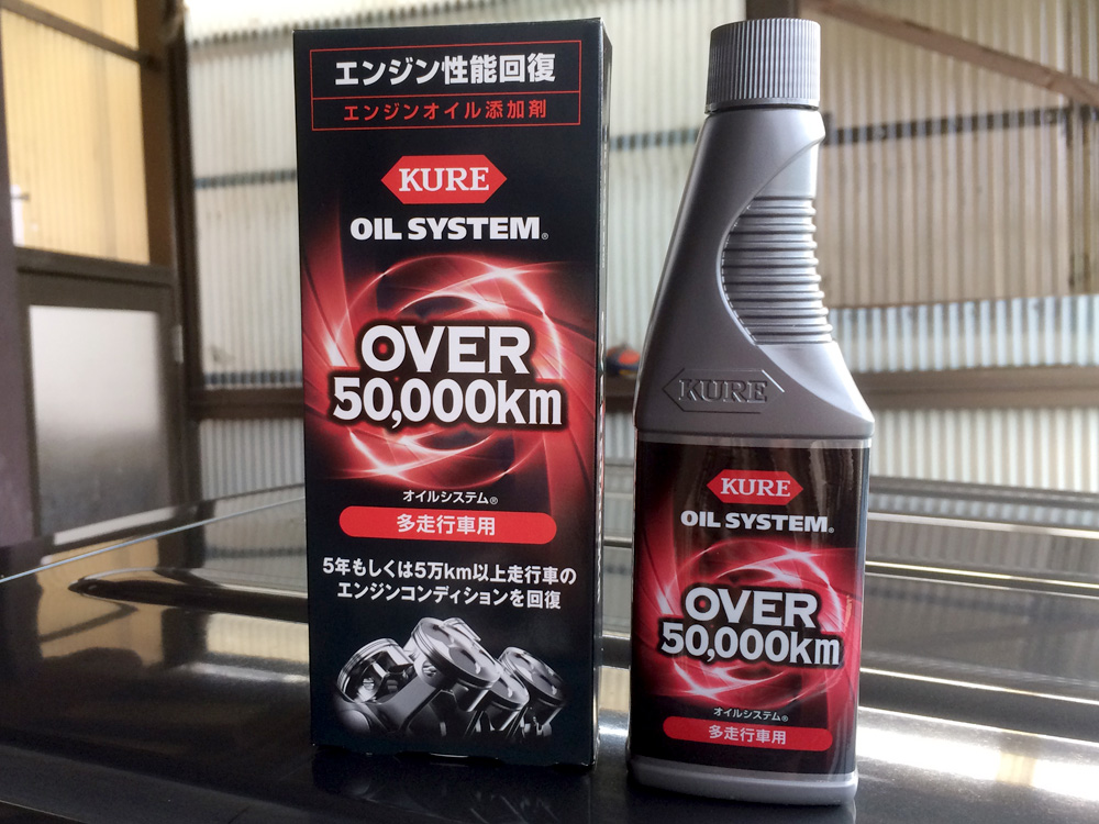 KURE / 呉工業 OIL SYSTEM OVER 50,000km / 多走行車用