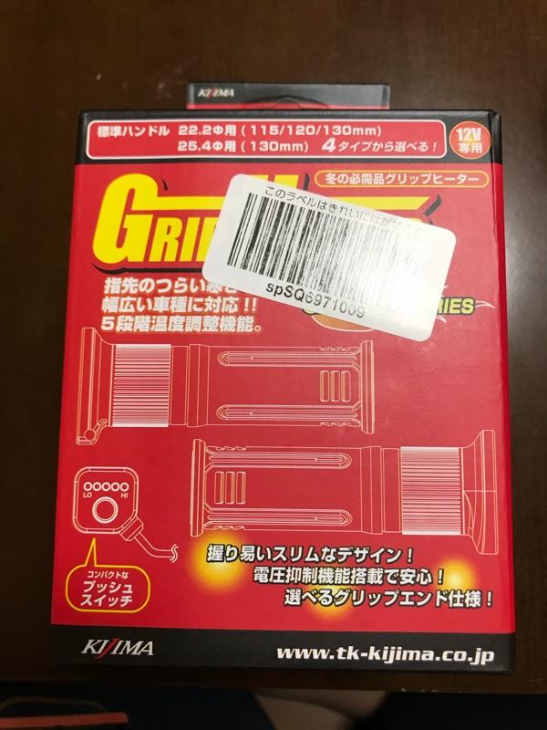キジマ グリップヒーター GH08