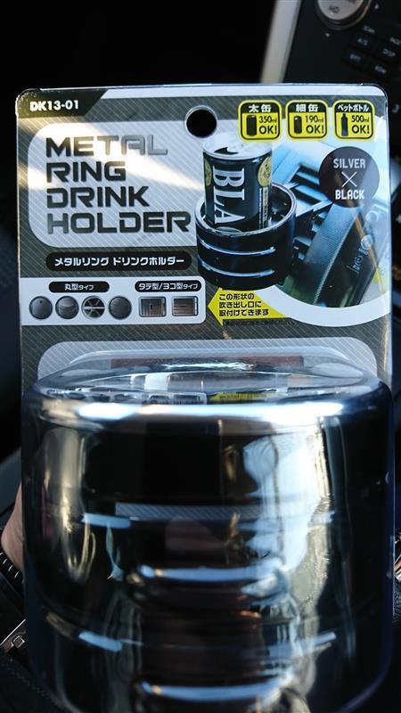 MIRAREED DK13-01 メタルリングドリンクホルダー
