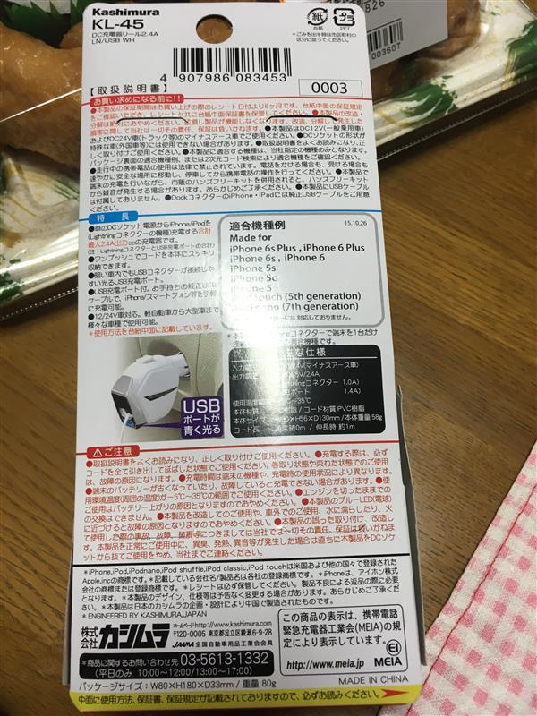 Kashimura DC充電器リール スマホ・USB/KL-45