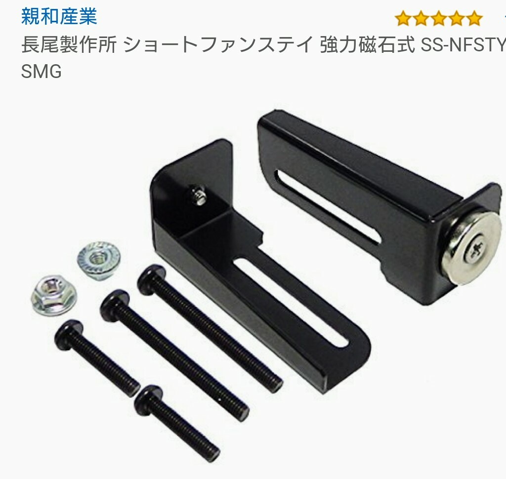 長尾製作所 ショートファンスティ強力磁石 SS-NFSTY-SMG