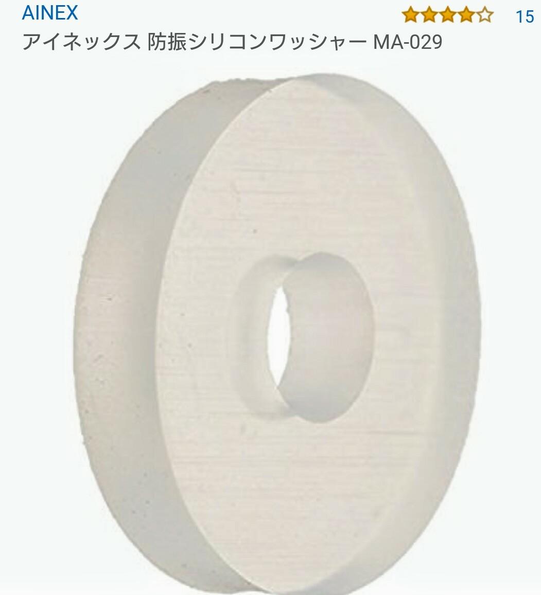 アイネックス 防振シリコンワッシャー MA-029