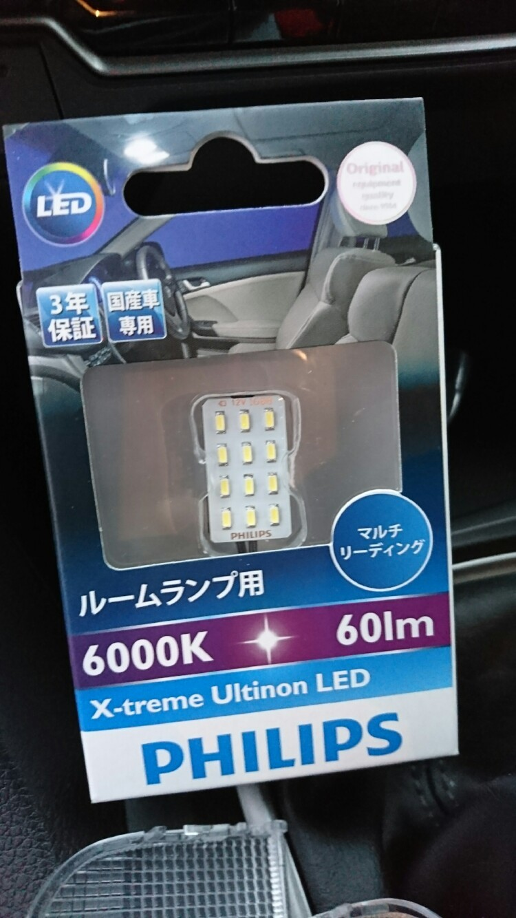 PHILIPS Ultinon LED Multi reading room light