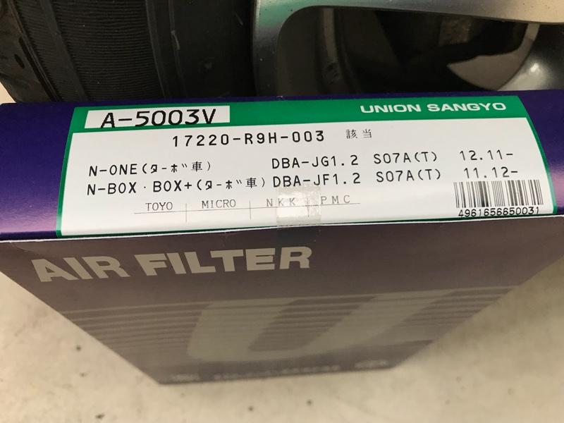 ユニオン産業 A-5003V
