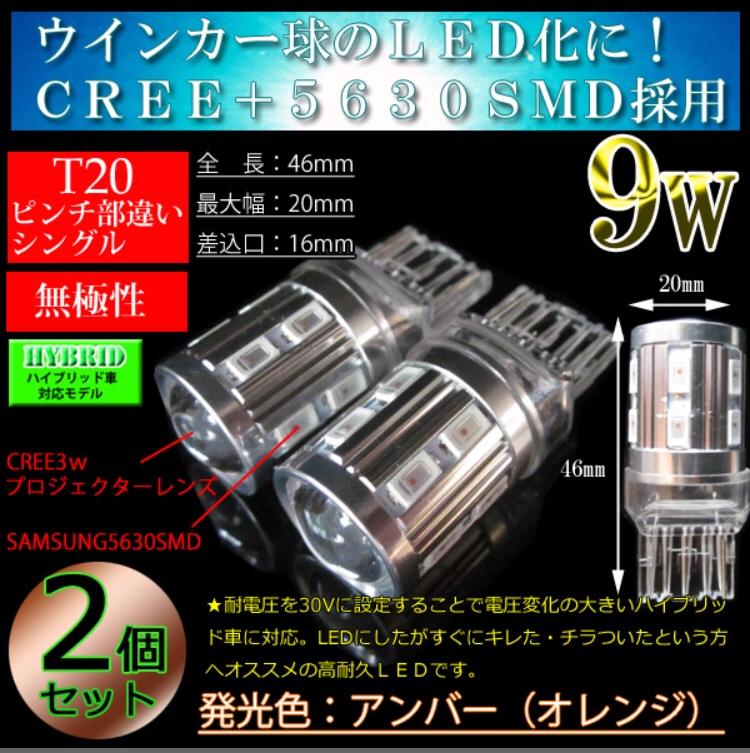 不明 【ハイブリッド車対応】T20ピンチ部違い T20シングル 9w LED T20 ウインカー 純正同等サイズ【無極性】アンバー