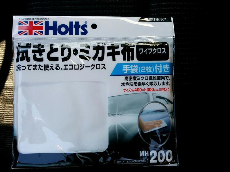 Holts / 武蔵ホルト ワイプクロス 拭きとり・ミガキ布 MH200