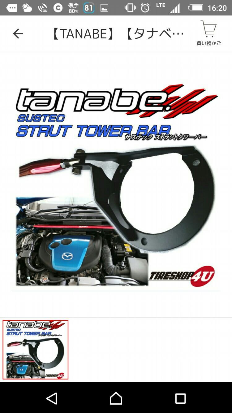TANABE STRUT TOWER BAR / ストラットタワーバー