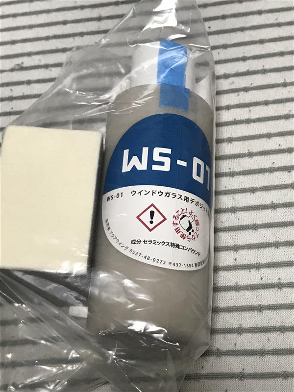 AquaWing WS-01セット