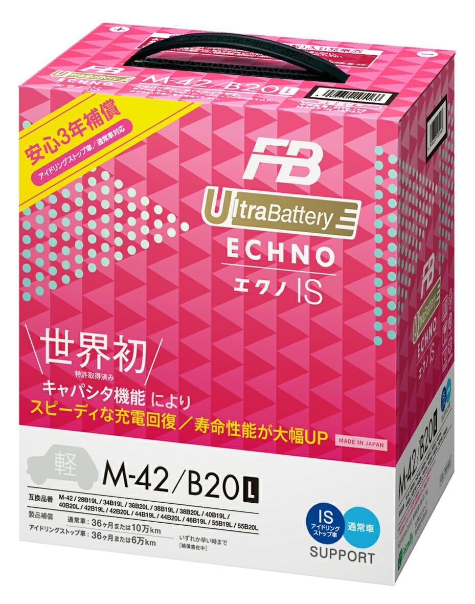 FB / 古河電池 ECHNO IS UltraBattery M-42/B20L
