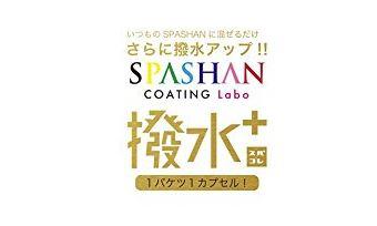 スーパースポーツコレクション 【SPASHAN】スパシャン撥水プラス 5ml