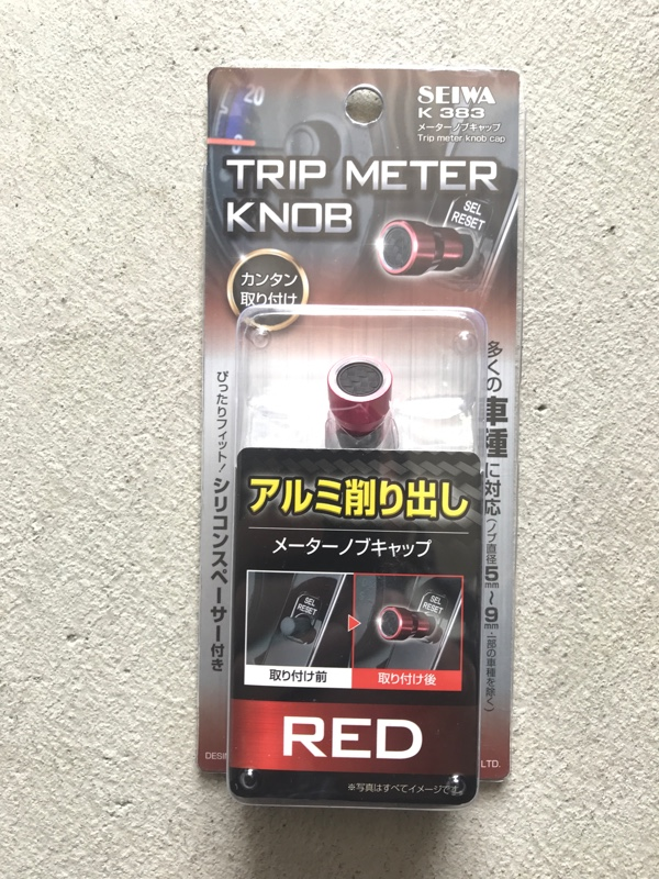 SEIWA K383 メーターノブキャップ