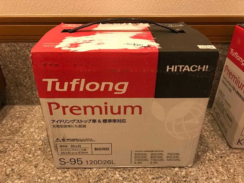 日立化成 S-95 Tuflong Premium