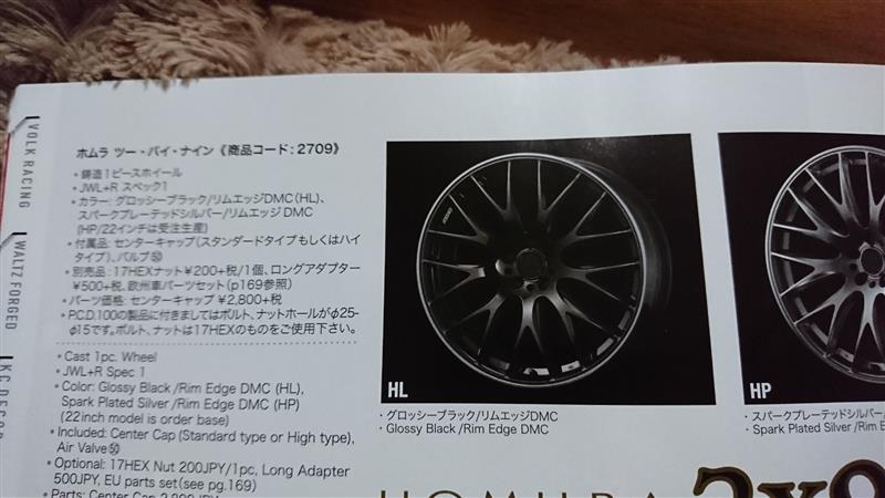 RAYS HOMURA HOMURA 2x9 18インチ 8J