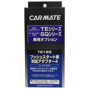 CAR MATE / カーメイト プッシュスタート車対応アダプター4 TE-159