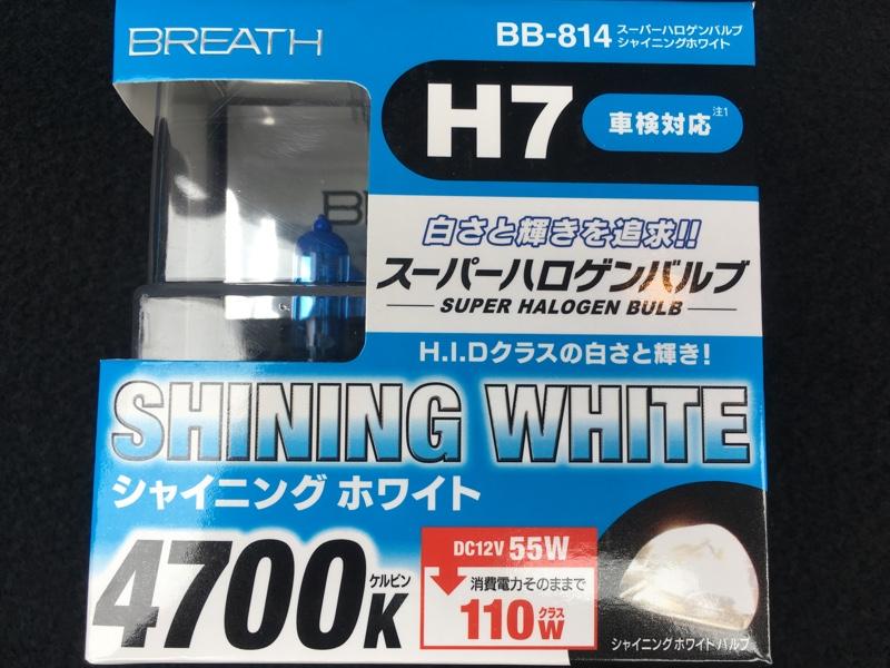 BAITECHS スーパーハロゲンバルブ シャイニングホワイト4700k H7