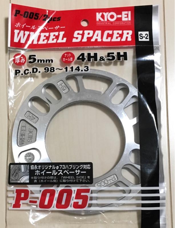 KYO-EI / 協永産業 WHEEL SPACER P-005  5mm 4/5H P.C.D.98-114.3