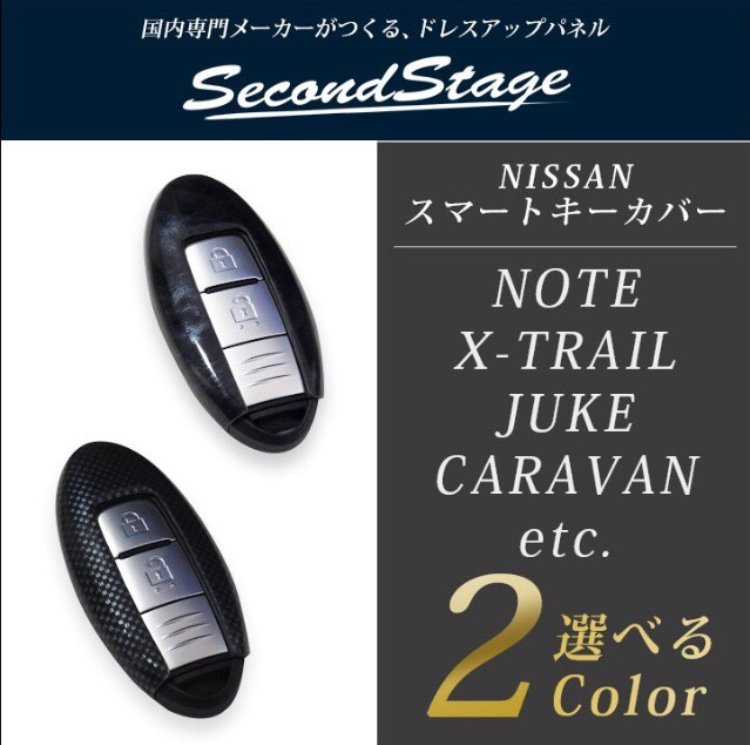 Second Stage 日産スマートキーカバー汎用品黒木目調