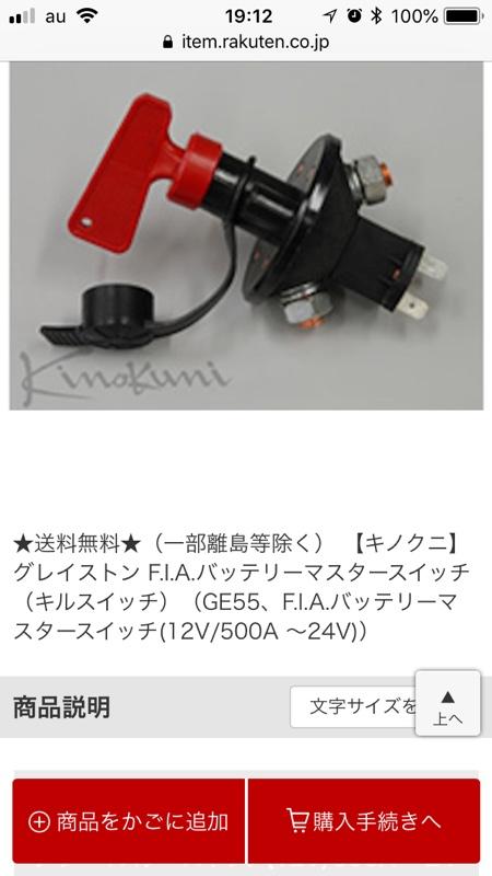 キノクニ バッテリーマスタースイッチ