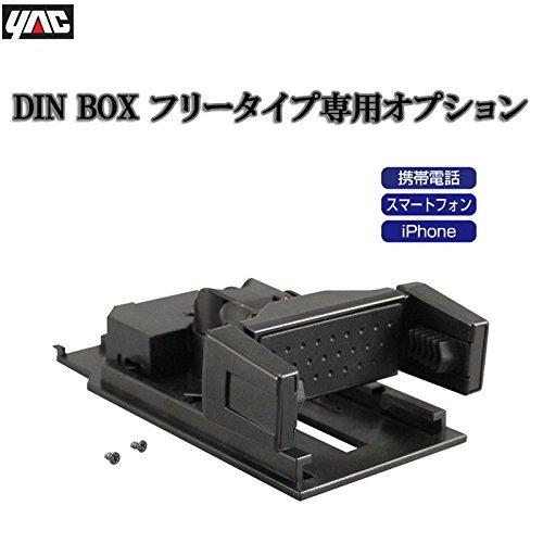YAC VP-D10 DINBOX スマホホルダー
