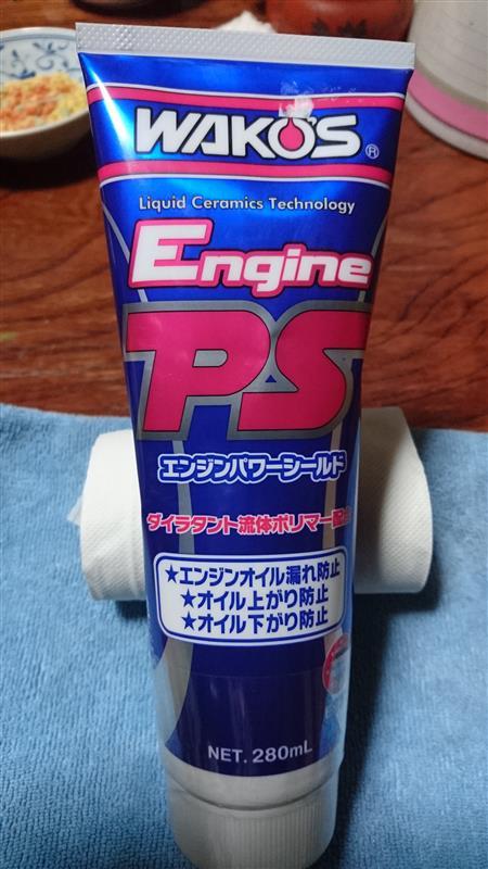 ワコーズ EPS / エンジンパワーシールド