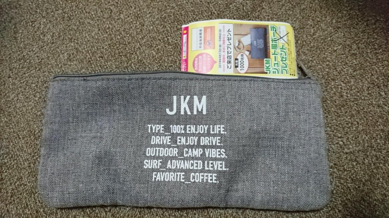 JKM ジュート風ポーチ