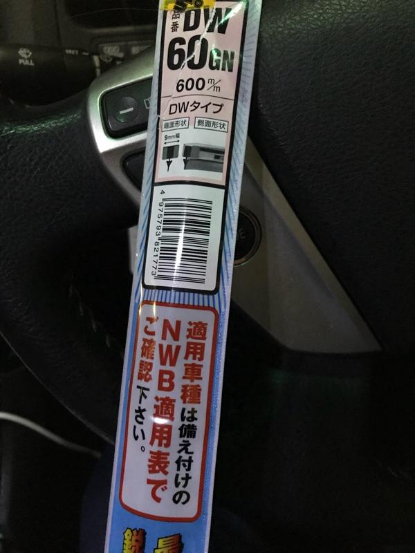 NWB / 日本ワイパーブレード グラファイトワイパー