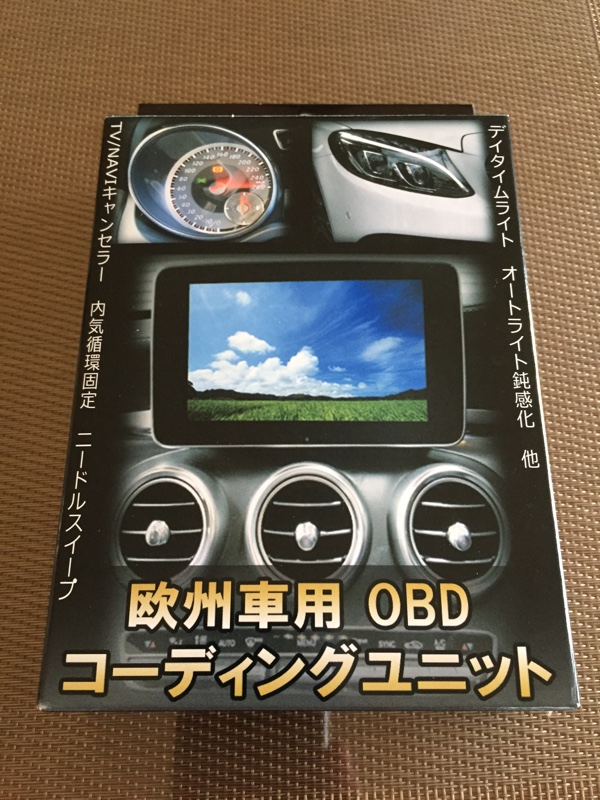 パーソナルCARパーツ OBDデイタイムライト化&オートライト鈍感化ユニット