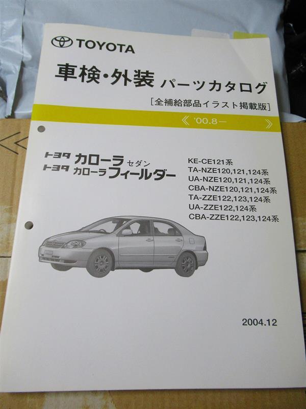 トヨタ(純正) 車検・外装 パーツカタログ