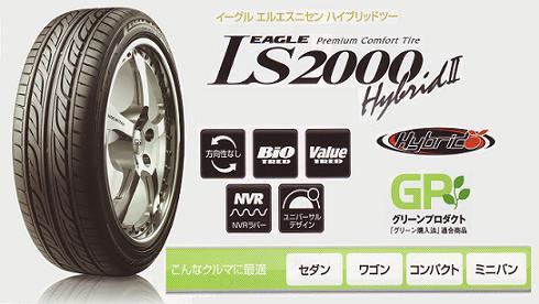 GOODYEAR EAGLE LS2000 HybridⅡ 225/40R18