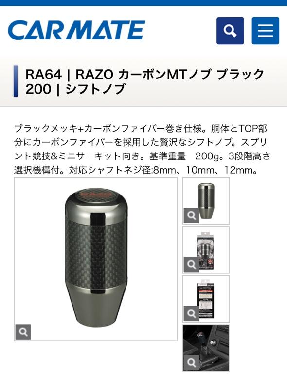 CAR MATE / カーメイト カーボンMTノブ ブラック200 ブラック / RA64