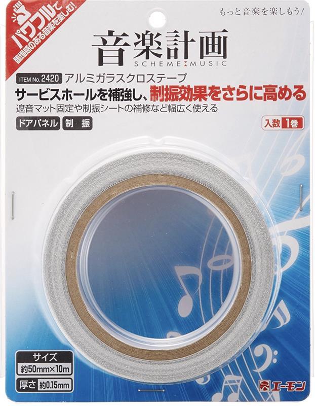 エーモン 音楽計画 アルミガラスクロステープ / 2420