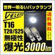REIZ TRADING T16 LED バックランプ T20 S25 驚異の3000lm VELENO 爆光 純正同様の配光 無極性