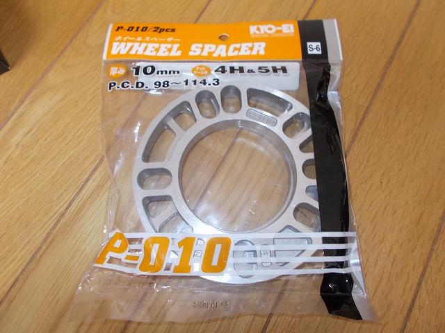 KYO-EI / 協永産業 ホイールスペーサー P-010