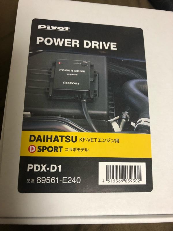 PIVOT POWER DRIVE(PDX-B1/PDX-D1/PDX-H1/PDX-H2/PDX-T1)