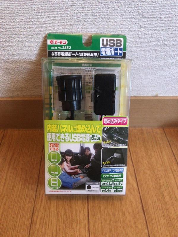 エーモン USB電源ポート(埋め込み用)No.2882