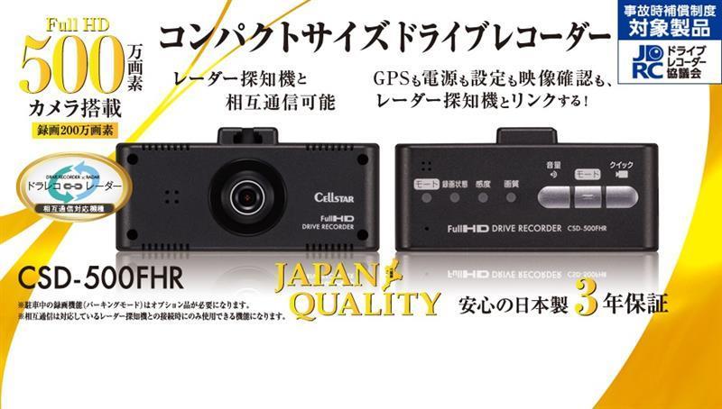 CELLSTAR CSD-500FHR