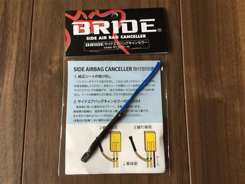 BRIDE サイドエアバッグキャンセラー