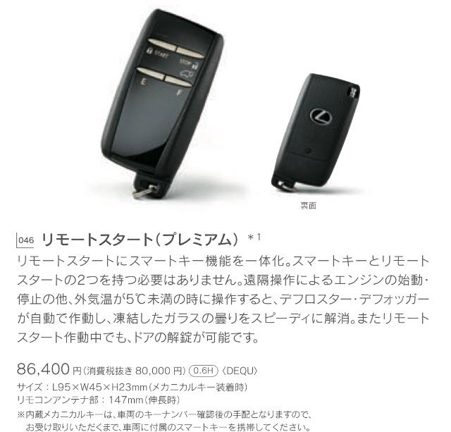 トヨタ(純正) リモートスタート(LEDアンサーバックタイプ)