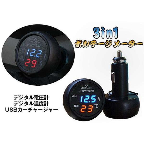 メーカー・ブランド不明 電圧計