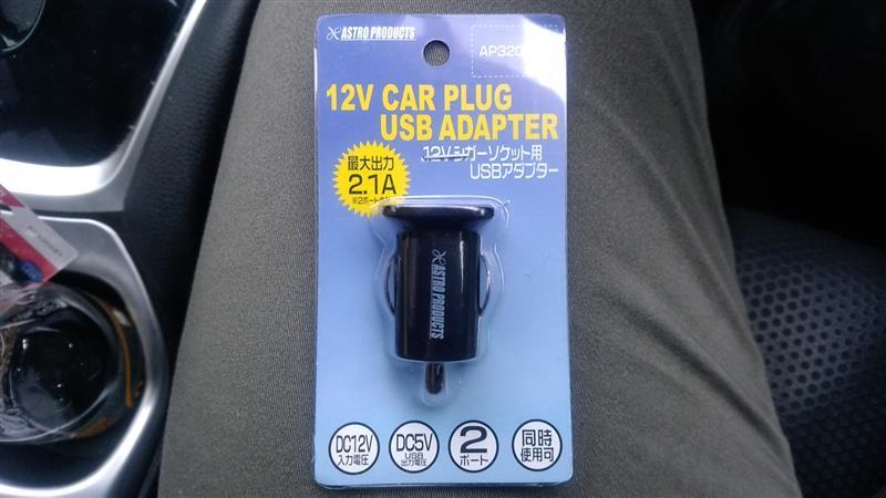 ASTRO PRODUCTS 12Vシガーソケット用USBアダプター