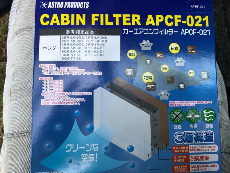 ASTRO PRODUCTS カーエアコンフィルター