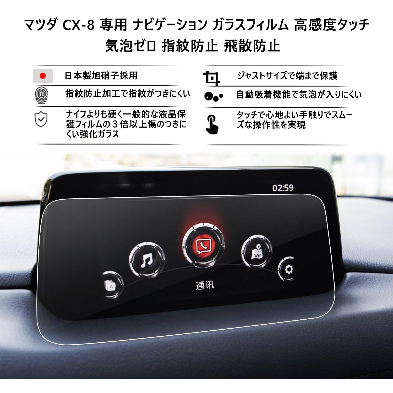amazon マツダ CX-8専用 ナビゲーション ガラスフィルム