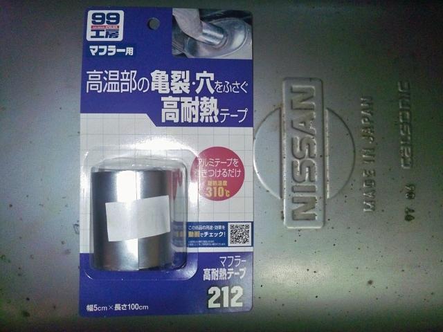 SOFT99 99工房 マフラー耐熱テープ