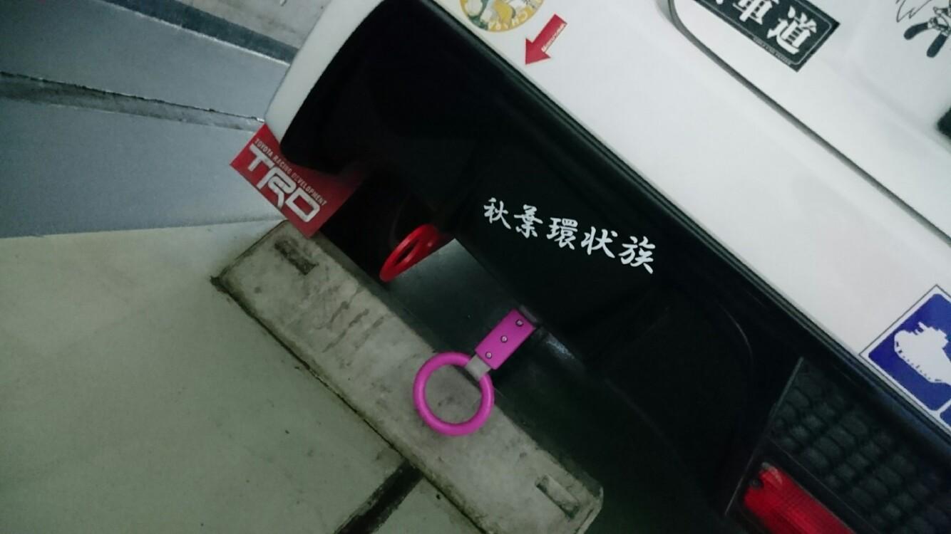 ブレイス(Braith) つり輪 ピンク