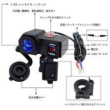 BlueFire  USBチャージャーシガーライターソケットスイッチ